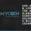 MyCoin screenshot via Slideshare