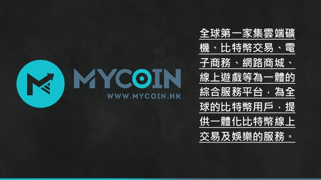 MyCoin screenshot via Slideshare